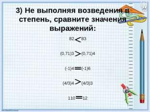 82 83 (0,71)3 (0,71)4 (-1)4 (-1)6 (4/3)4 (4/3)3 110 12 3) Не выполняя возвед