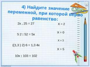 2х . 25 = 27 5 2 : 52 = 5х ((1,3 ) 2) 6 = 1,3 4х 10х : 103 = 102 4) Найдите з