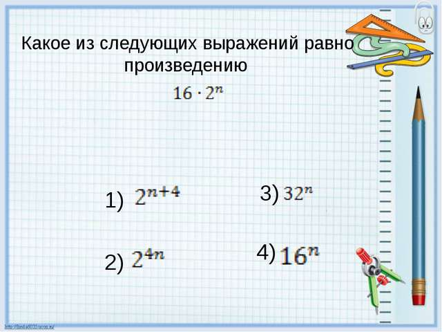 Какое из следующих выражений равно произведению 2) 1) 3) 4)