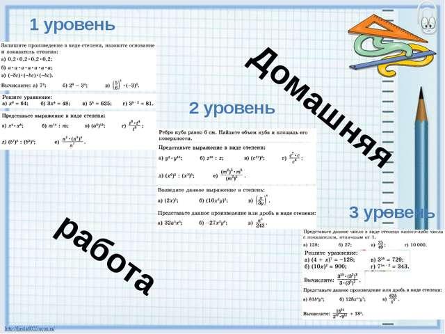 3 уровень 2 уровень 1 уровень Домашняя работа