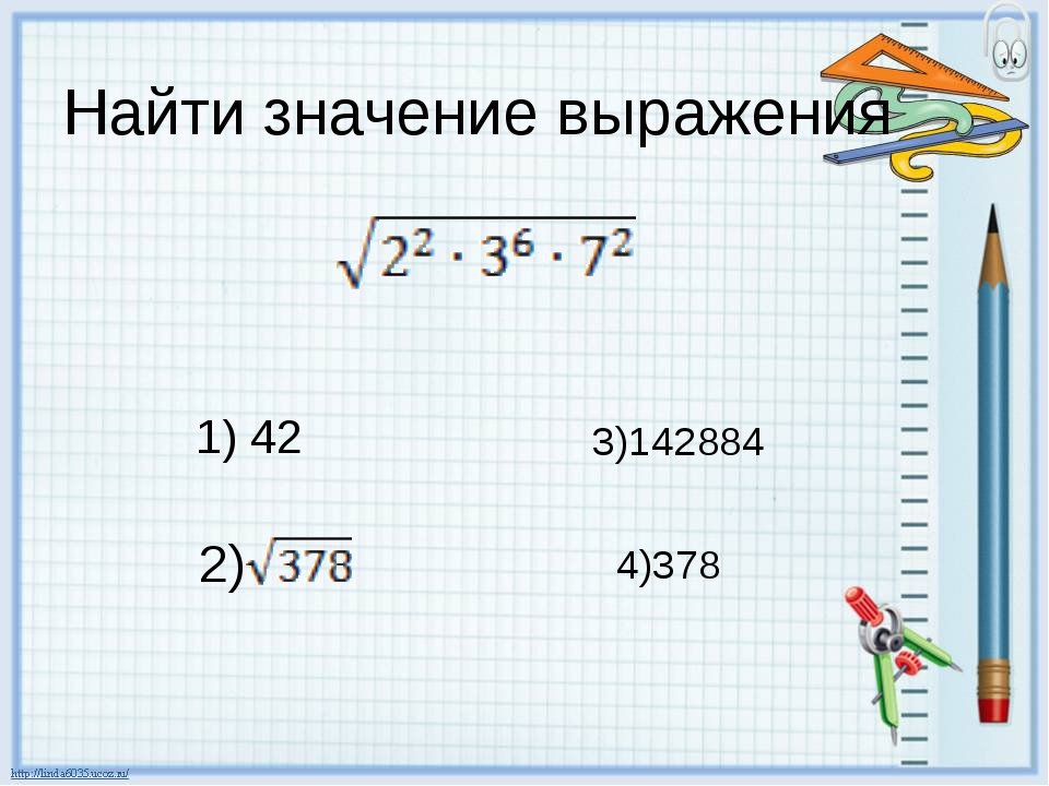 Найти значение выражения 1) 42 3)142884 4)378 2)