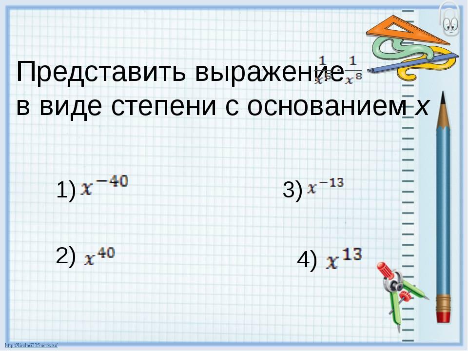 Представить выражение в виде степени с основанием x 2) 1) 3) 4)