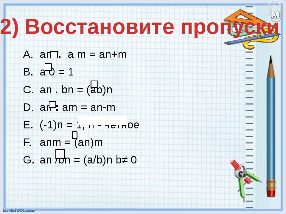 an . a m = an+m a 0 = 1 an . bn = (ab)n an : am = an-m (-1)n = 1, n - четное...