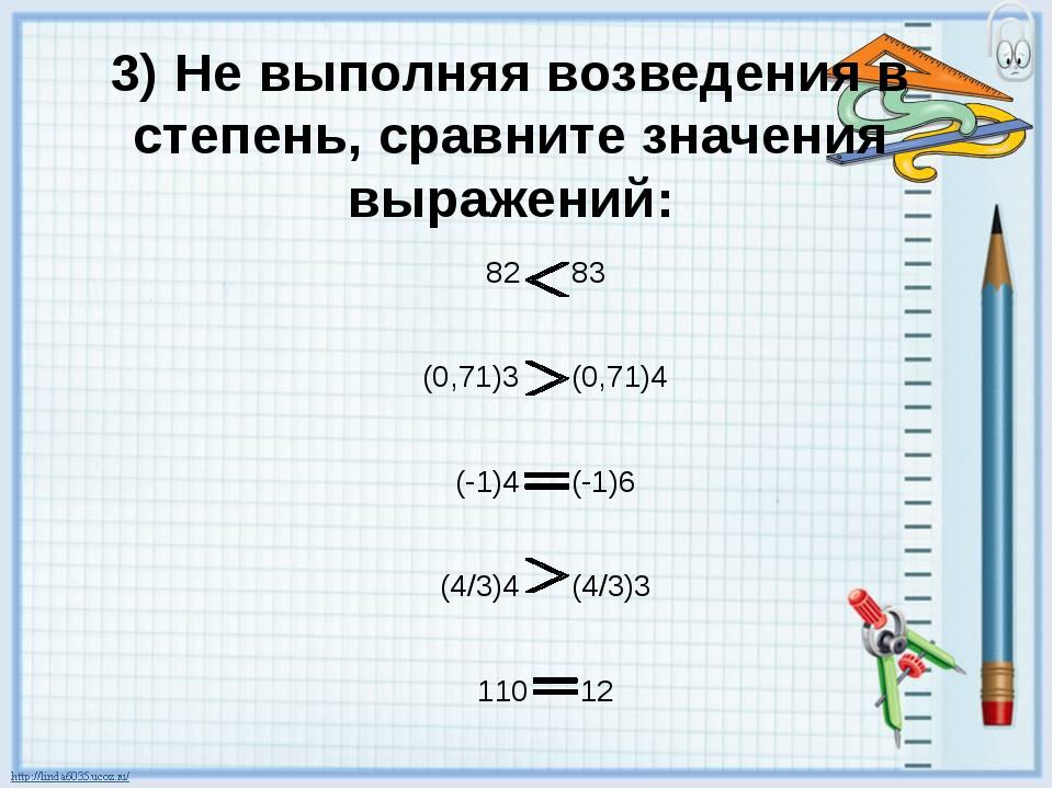 82 83 (0,71)3 (0,71)4 (-1)4 (-1)6 (4/3)4 (4/3)3 110 12 3) Не выполняя возвед...