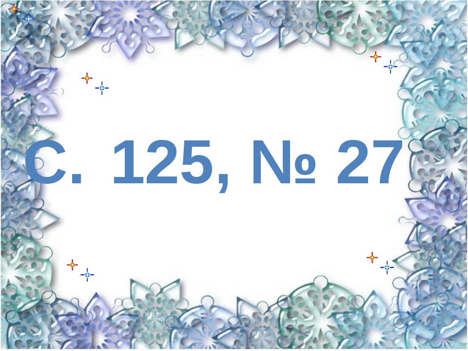 С. 125, № 27