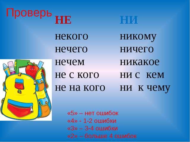 Проверь «5» – нет ошибок «4» - 1-2 ошибки «3» – 3-4 ошибки «2» – больше 4 оши...