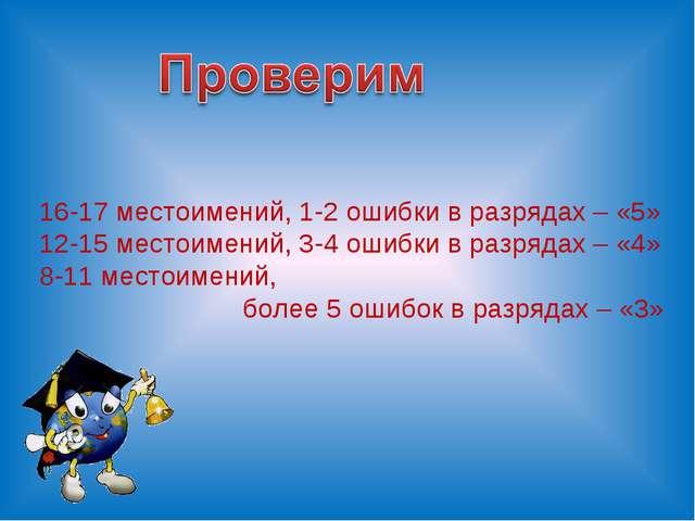 16-17 местоимений, 1-2 ошибки в разрядах – «5» 12-15 местоимений, 3-4 ошибки...