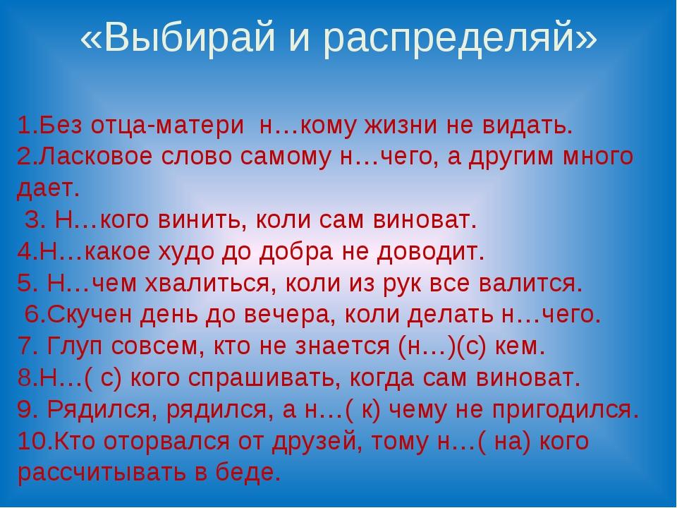 «Выбирай и распределяй» 1.Без отца-матери н…кому жизни не видать. 2.Ласковое...