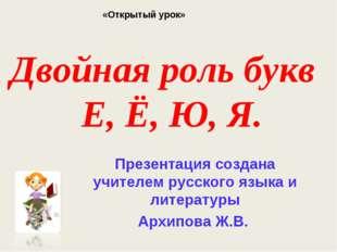 Двойная роль букв Е, Ё, Ю, Я. Презентация создана учителем русского языка и л