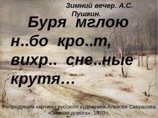 Репродукция картины русского художника Алексея Саврасова «Зимняя дорога», 197