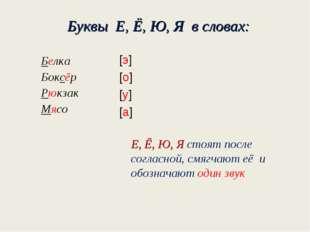 Буквы Е, Ё, Ю, Я в словах: Белка Боксёр Рюкзак Мясо [э] [о] [у] [а] Е, Ё, Ю,