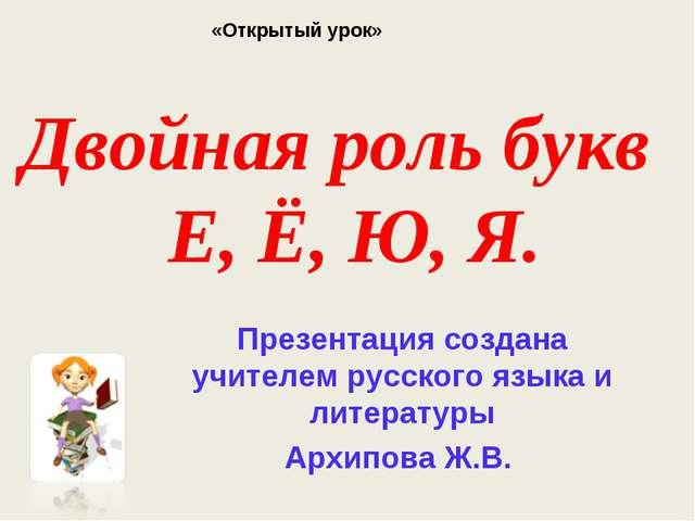 Конспект урока по русскому языку 2 класс фгос обозначение мягкости согласного буквами еее.я