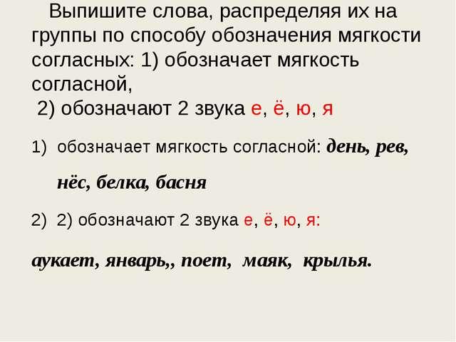 Выпишите слова, распределяя их на группы по способу обозначения мягкости сог...