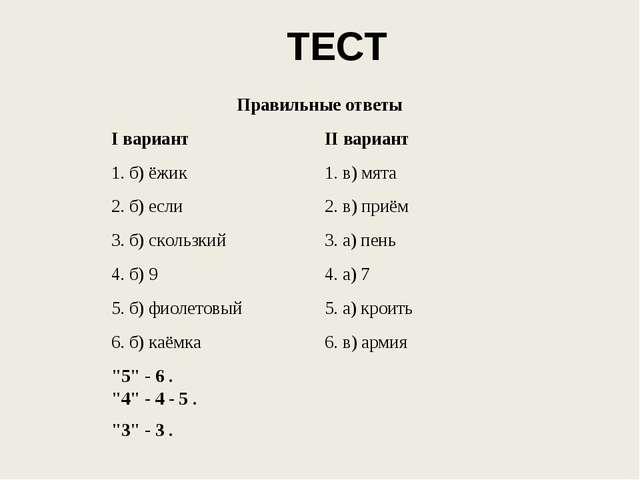 ТЕСТ Правильные ответы I вариантII вариант 1. б) ёжик1. в) мята 2. б) есл...