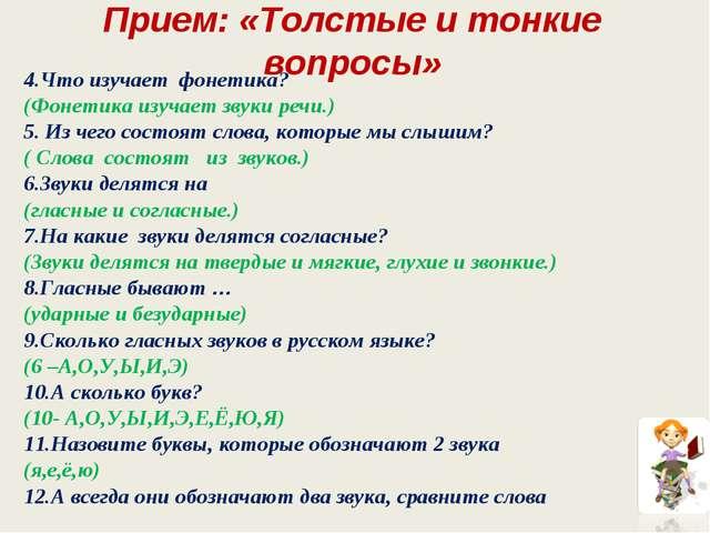 Прием: «Толстые и тонкие вопросы» 4.Что изучает фонетика? (Фонетика изучает з...