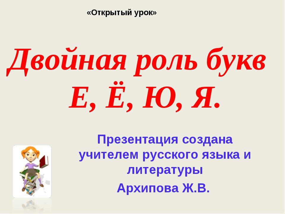 Двойная роль букв Е, Ё, Ю, Я. Презентация создана учителем русского языка и л...