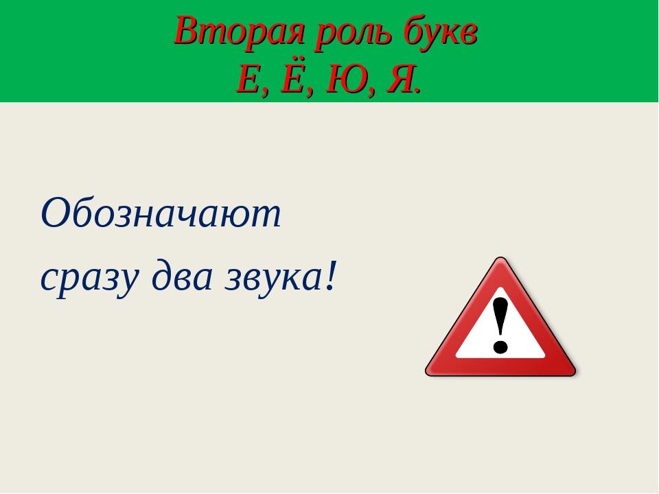 Вторая роль букв Е, Ё, Ю, Я. Обозначают сразу два звука!