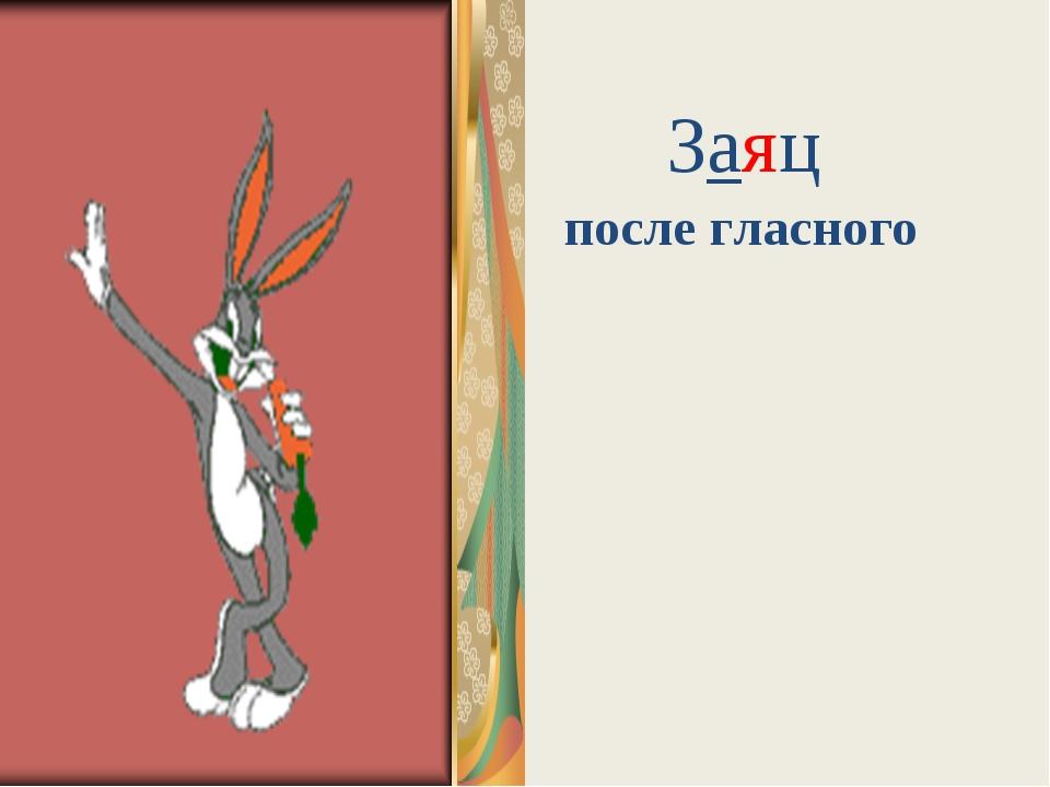 Заяц после гласного