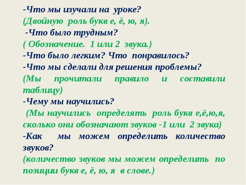 . -Что мы изучали на уроке? (Двойную роль букв е, ё, ю, я). -Что было трудным...