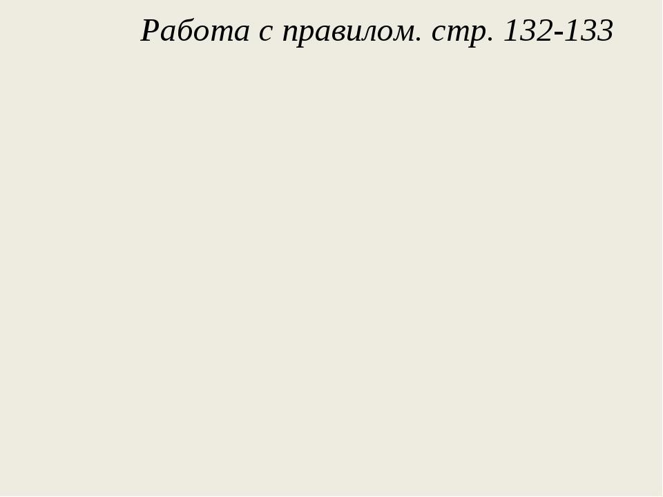 Работа с правилом. стр. 132-133