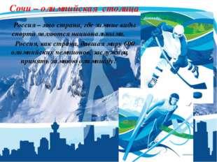 Россия – это страна, где зимние виды спорта являются национальными. Россия,