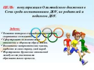ЦЕЛЬ: популяризация Олимпийского движения в Сочи среди воспитанников ДОУ, их
