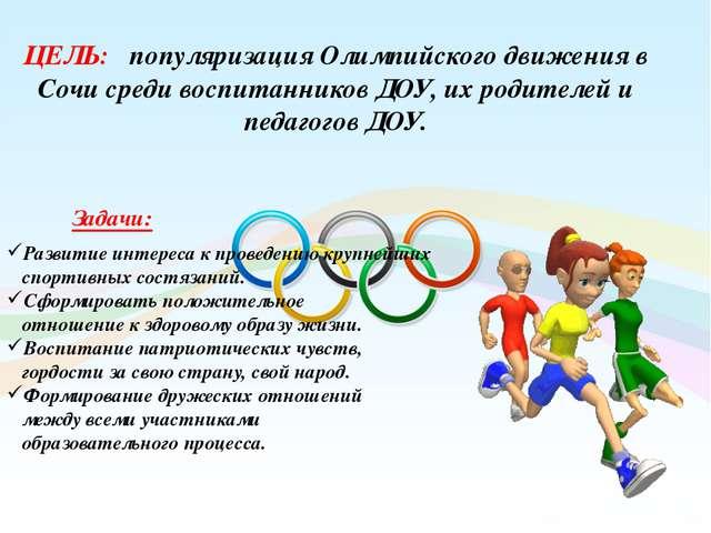 ЦЕЛЬ: популяризация Олимпийского движения в Сочи среди воспитанников ДОУ, их...