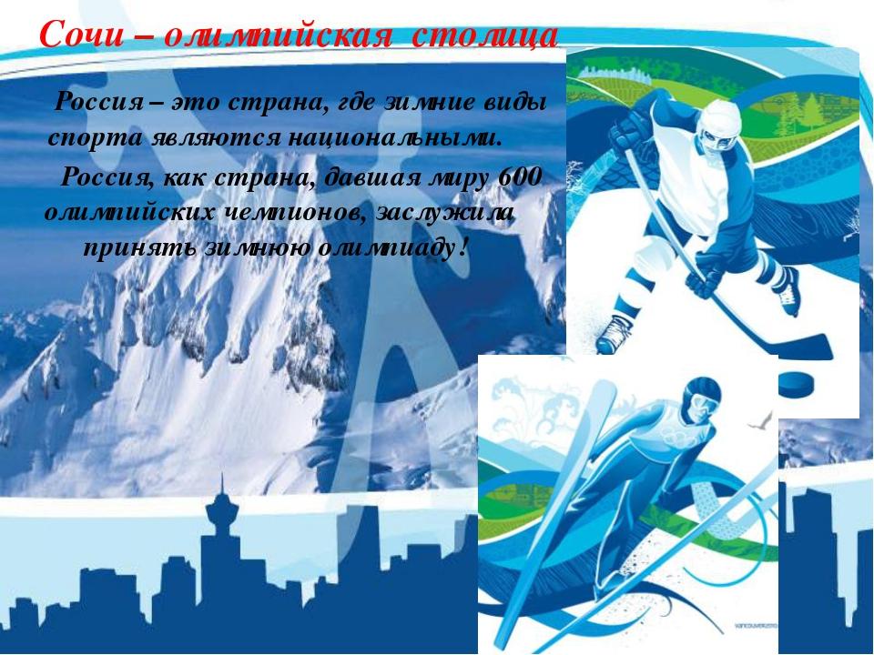 Россия – это страна, где зимние виды спорта являются национальными. Россия,...