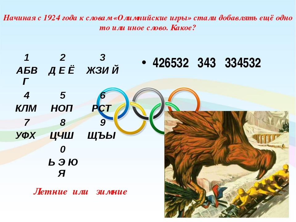 Начиная с 1924 года к словам «Олимпийские игры» стали добавлять ещё одно то и...