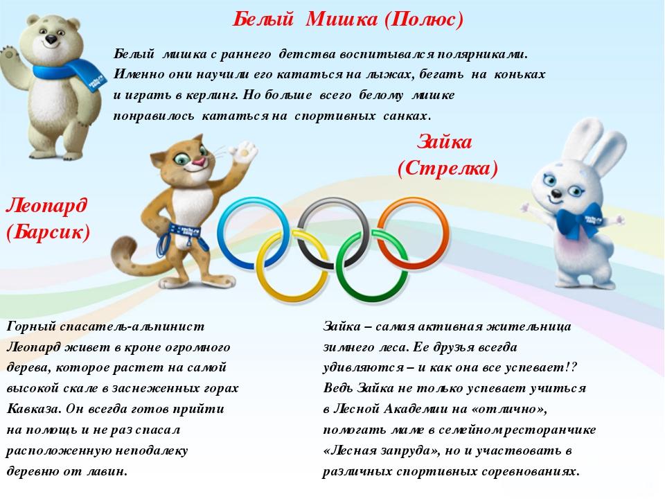 олимпийские игры стихи штурм голая
