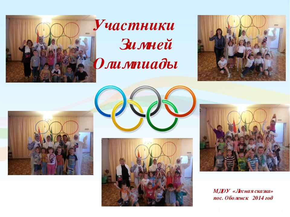 Участники Зимней Олимпиады МДОУ «Лесная сказка» пос. Оболенск 2014 год