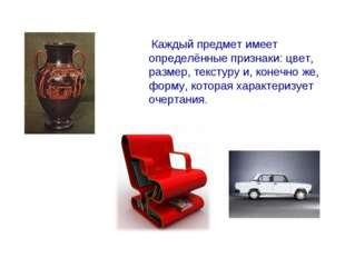 Каждый предмет имеет определённые признаки: цвет, размер, текстуру и, конечн