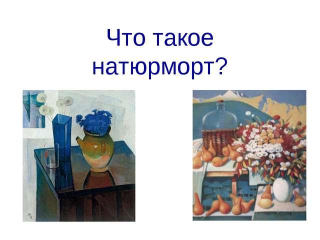 Что такое натюрморт?