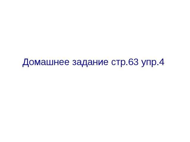 Домашнее задание стр.63 упр.4