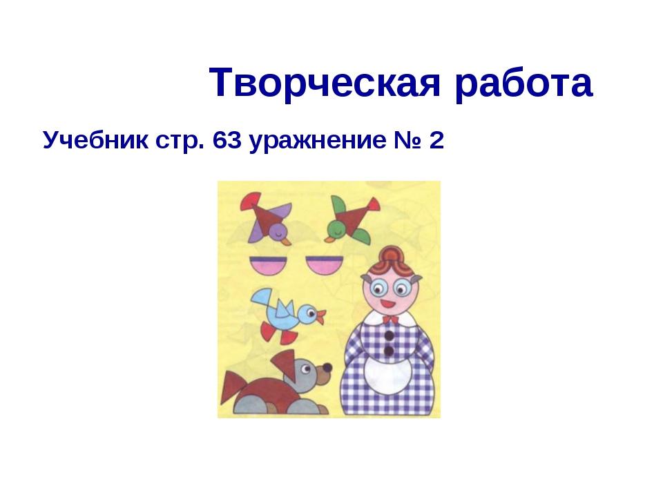 Творческая работа Учебник стр. 63 уражнение № 2