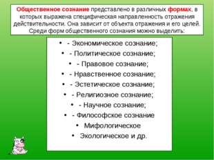 Общественное сознание представлено в различных формах, в которых выражена спе