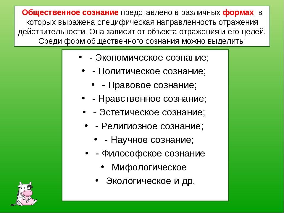 Общественное сознание представлено в различных формах, в которых выражена спе...