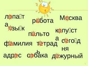 лопа́та язы́к работа Москва капу́ста пальто фамилия тетрадь сего́дня адрес со