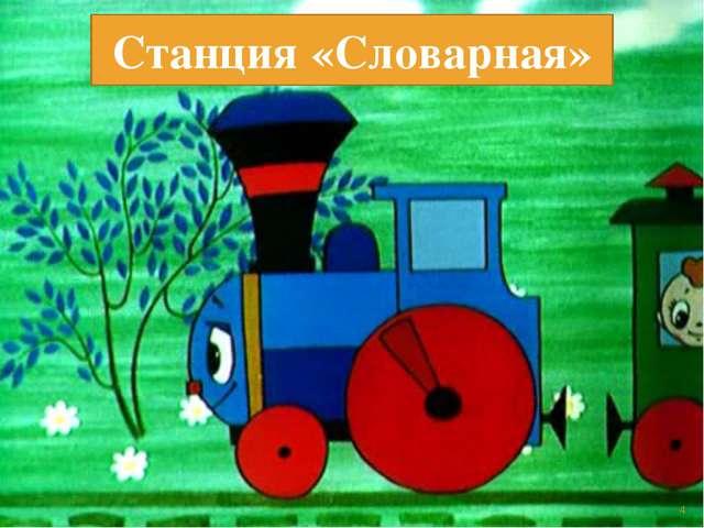 Станция «Словарная» *