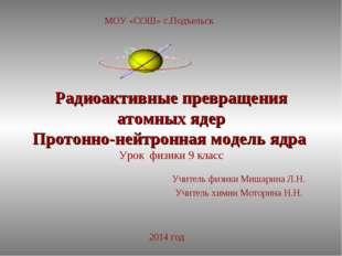 Радиоактивные превращения атомных ядер Протонно-нейтронная модель ядра Урок ф