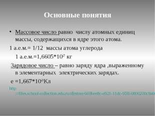 Основные понятия Массовое число равно числу атомных единиц массы, содержащихс