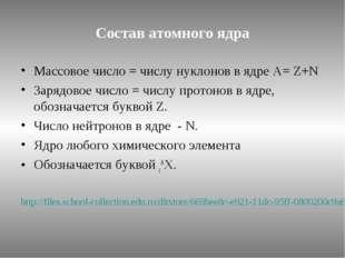 Состав атомного ядра Массовое число = числу нуклонов в ядре А= Z+N Зарядовое
