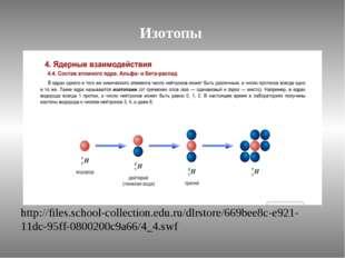 Изотопы http://files.school-collection.edu.ru/dlrstore/669bee8c-e921-11dc-95f