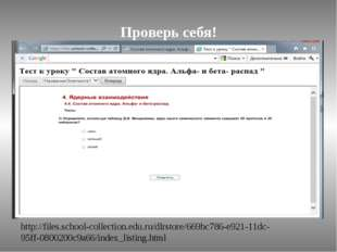 Проверь себя! http://files.school-collection.edu.ru/dlrstore/669bc786-e921-11