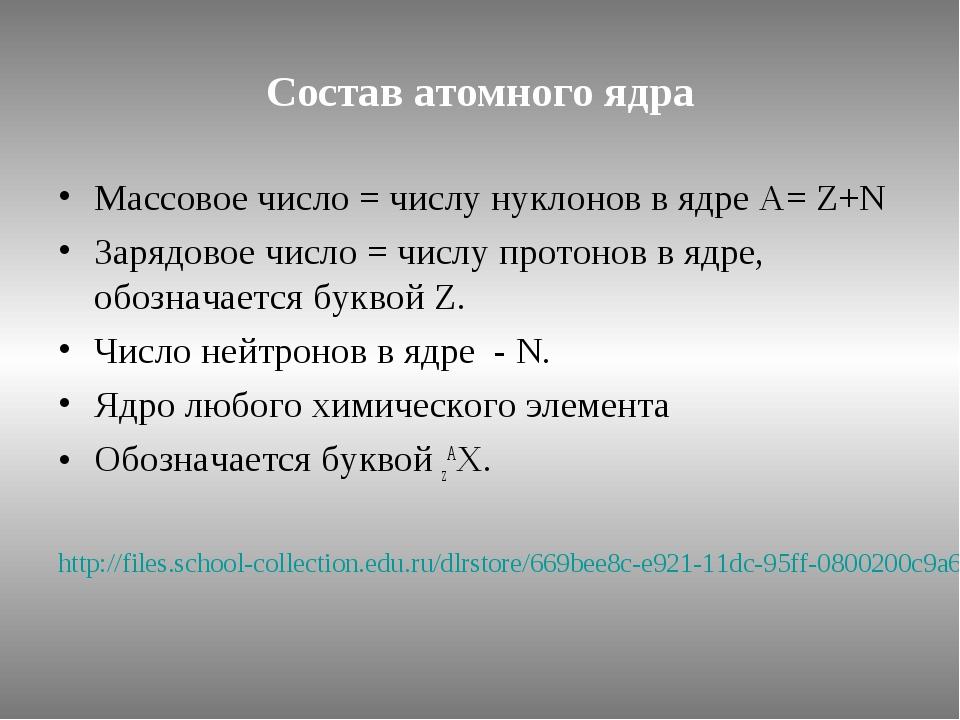 Состав атомного ядра Массовое число = числу нуклонов в ядре А= Z+N Зарядовое...