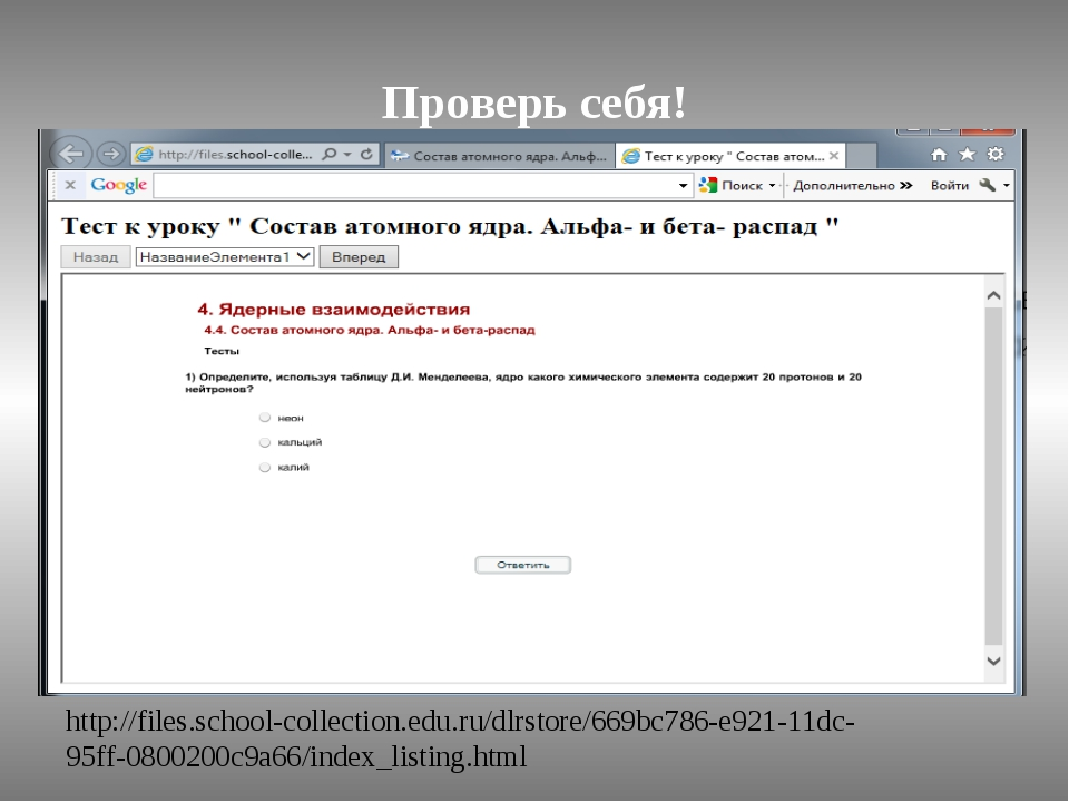 Проверь себя! http://files.school-collection.edu.ru/dlrstore/669bc786-e921-11...