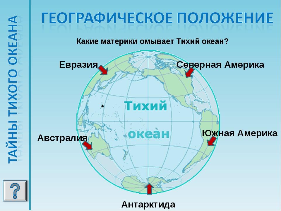 Чем связаны материки и океаны