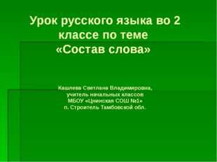 Урок русского языка во 2 классе по теме «Состав слова» Кашлева Светлана Влади