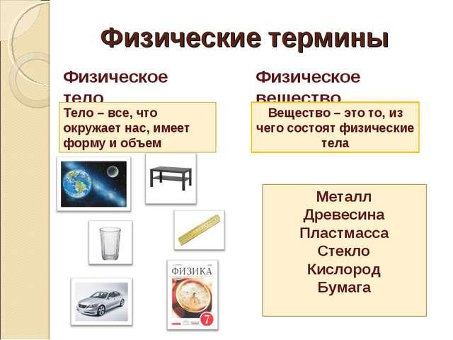 Физические термины Физическое тело Физическое вещество Вещество – это то, из...