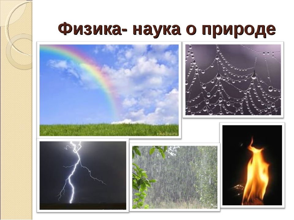 Физика- наука о природе